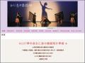 永仁舞蹈班