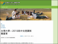 台灣大學高中生閱讀推薦書單