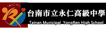 台南市永仁高中